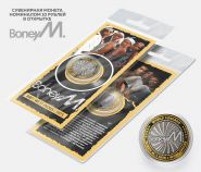 10 РУБЛЕЙ - BoneyM, гравировка, в открытке