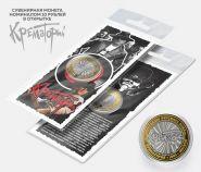 10 РУБЛЕЙ - КРЕМАТОРИЙ, гравировка, в открытке