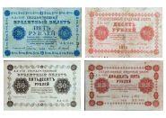 НАБОР 5 рублей, 10 рублей, 25 рублей и 50 рублей 1918 г. 4 шт.  Государственные кредитные билеты