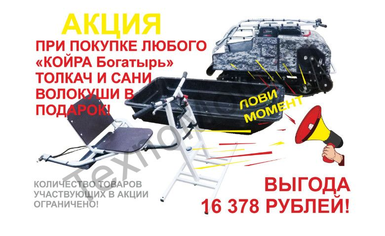 Мотобуксировщик KOiRA 500 15 (15 л/с )