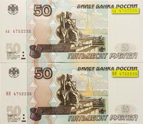 50 рублей 1997(2004) аа+ЯЯ с одинаковым номером 475 2235 ПРЕСС