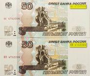 50 рублей 1997(2004) аа+ЯЯ с одинаковым номером 475 2208 ПРЕСС