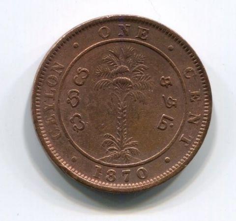 1 цент 1870 года Цейлон