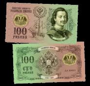 100 РУБЛЕЙ - ПЕТР 1, Династия РОМАНОВЫ. ПАМЯТНАЯ СУВЕНИРНАЯ КУПЮРА