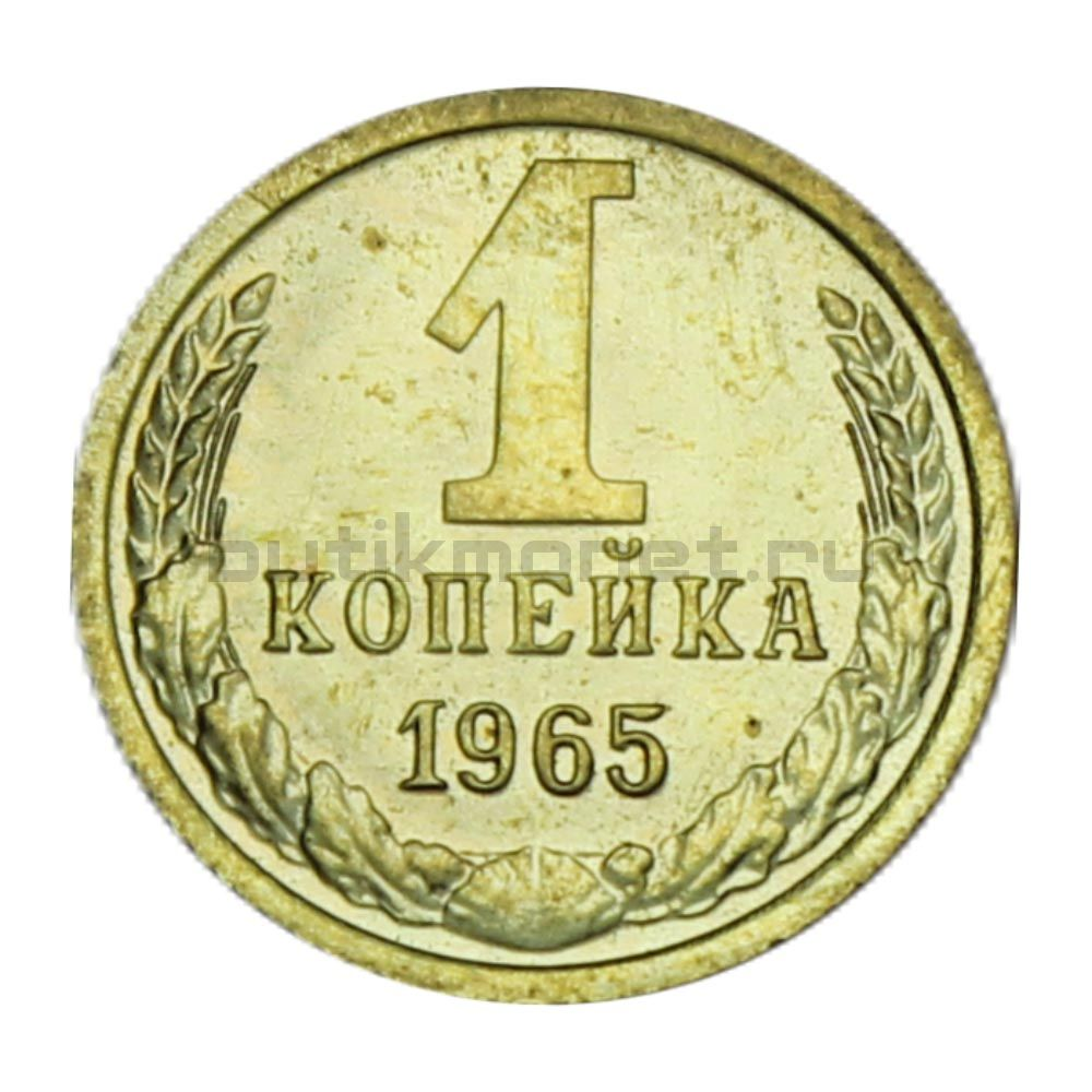 1 копейка 1965 AU