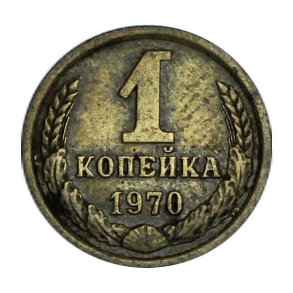 1 копейка 1970 XF