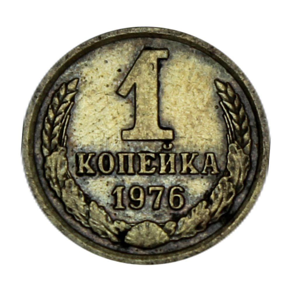 1 копейка 1976 XF