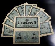 5 копеек 1915-1917 года НИКОЛАЙ 2 - казначейский разменный знак пресс UNC  ОРИГИНАЛ