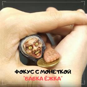 """Фокус с монеткой """"Бабка Ёжка"""" (авторский фокус)"""