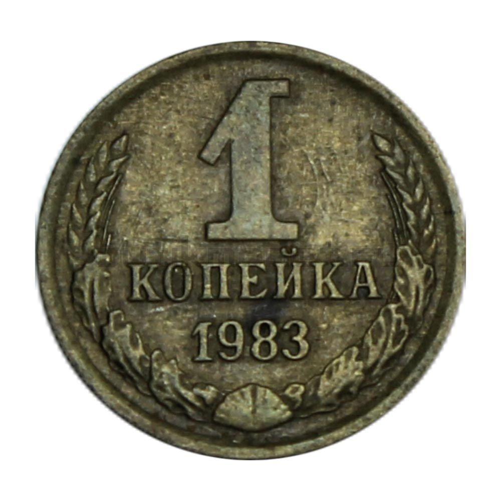 1 копейка 1983 XF