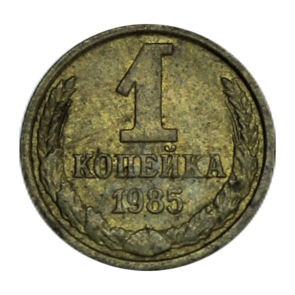 1 копейка 1985 XF