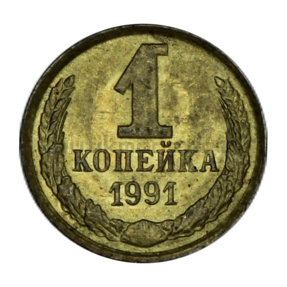 1 копейка 1991 М AU