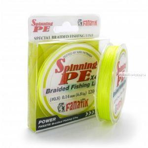 Шнур плетеный Fanatik Spinning PE X4 120 м / цвет: Yellow