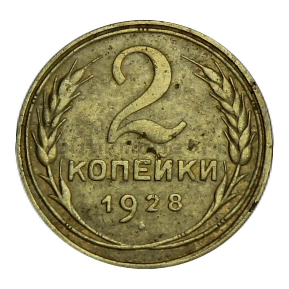 2 копейки 1928 F