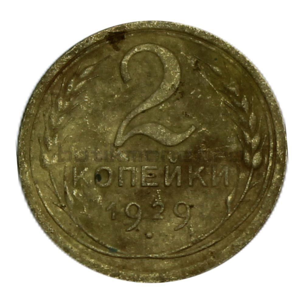 2 копейки 1929 VG