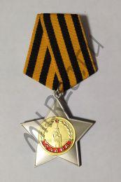 Орден Славы 2-й степени (копия)