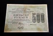 500 рублей 1919 АГ 013 ВЗ 500 вертикально. XF+ в Коллекцию