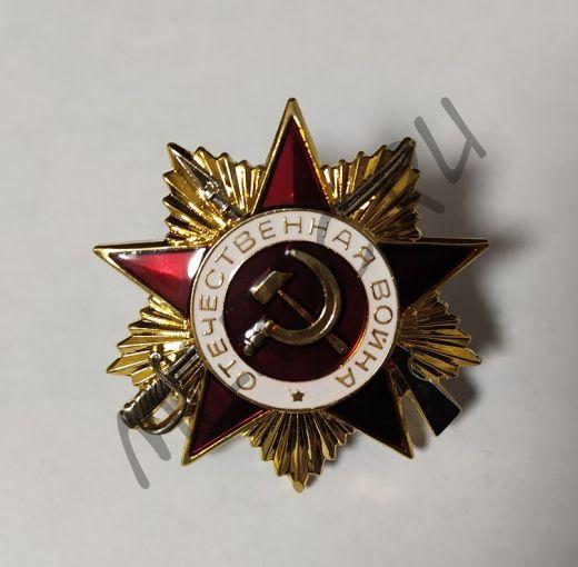 Орден Отечественной Войны 1-й степени (копия)
