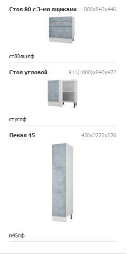 Кухня Лофт 1 МДФ