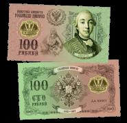 100 РУБЛЕЙ - ПЕТР 3, Династия РОМАНОВЫ. ПАМЯТНАЯ СУВЕНИРНАЯ КУПЮРА