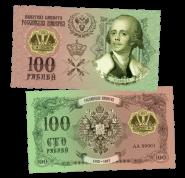 100 РУБЛЕЙ - ПАВЕЛ 1, Династия РОМАНОВЫ. ПАМЯТНАЯ СУВЕНИРНАЯ КУПЮРА