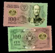 100 РУБЛЕЙ - НИКОЛАЙ 1, Династия РОМАНОВЫ. ПАМЯТНАЯ СУВЕНИРНАЯ КУПЮРА