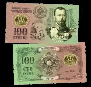 100 РУБЛЕЙ - НИКОЛАЙ 2, Династия РОМАНОВЫ. ПАМЯТНАЯ СУВЕНИРНАЯ КУПЮРА