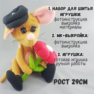 22-08 Мышка: Набор для шитья / МК+Выкройка / Игрушка