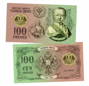 100 РУБЛЕЙ - ИОАН АНТОНОВИЧ, Династия РОМАНОВЫ. ПАМЯТНАЯ СУВЕНИРНАЯ КУПЮРА