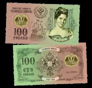 100 РУБЛЕЙ - ЕКАТЕРИНА 1, Династия РОМАНОВЫ. ПАМЯТНАЯ СУВЕНИРНАЯ КУПЮРА