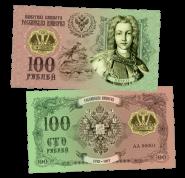 100 РУБЛЕЙ - ПЕТР 2, Династия РОМАНОВЫ. ПАМЯТНАЯ СУВЕНИРНАЯ КУПЮРА