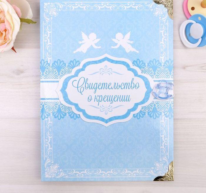 Папка для свидетельства о Крещении голубая большая