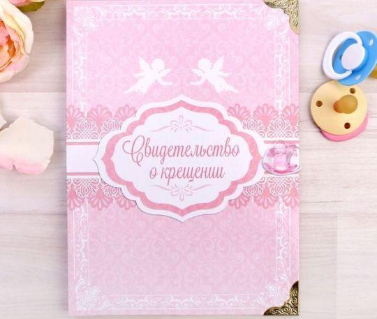 Папка для свидетельства о Крещении розовая большая
