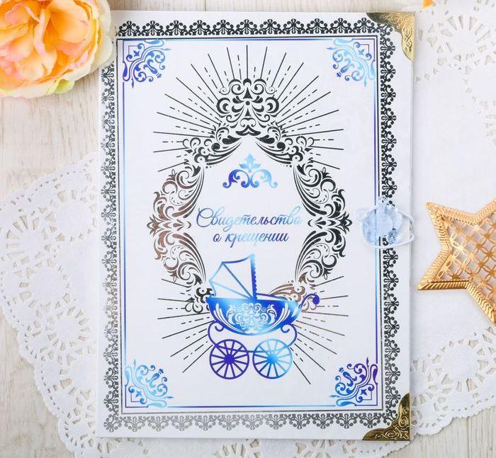 Папка для свидетельства о Крещении Бело-голубая с серебром