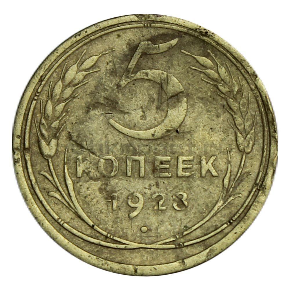 5 копеек 1928 VG