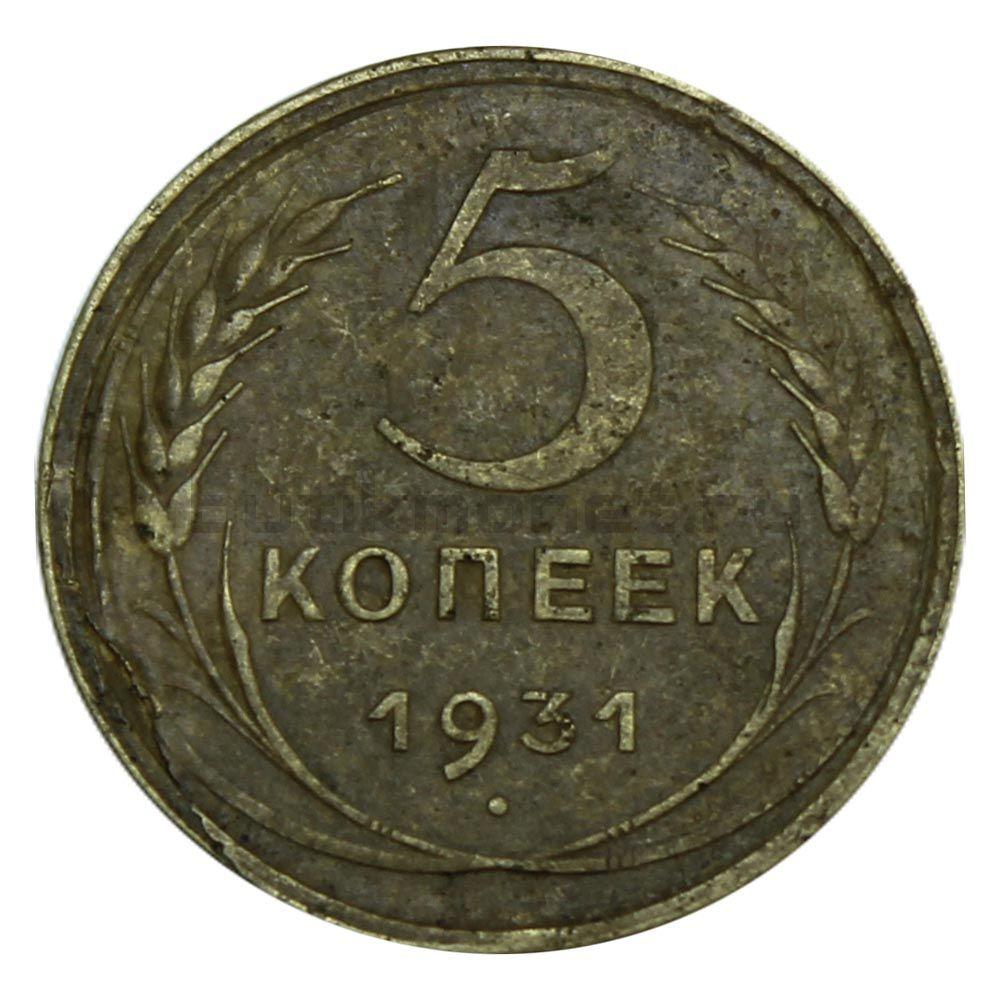 5 копеек 1931 VG