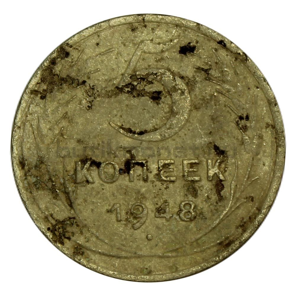 5 копеек 1948 G