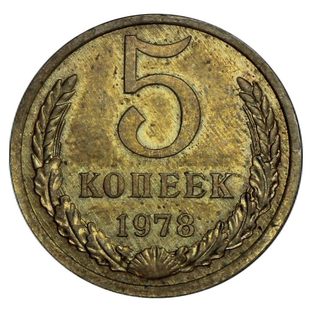 5 копеек 1978 AU