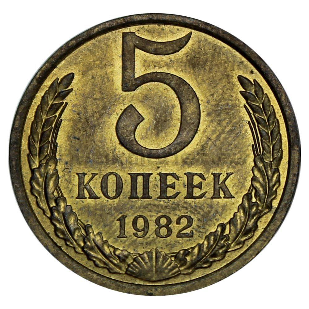 5 копеек 1982 AU