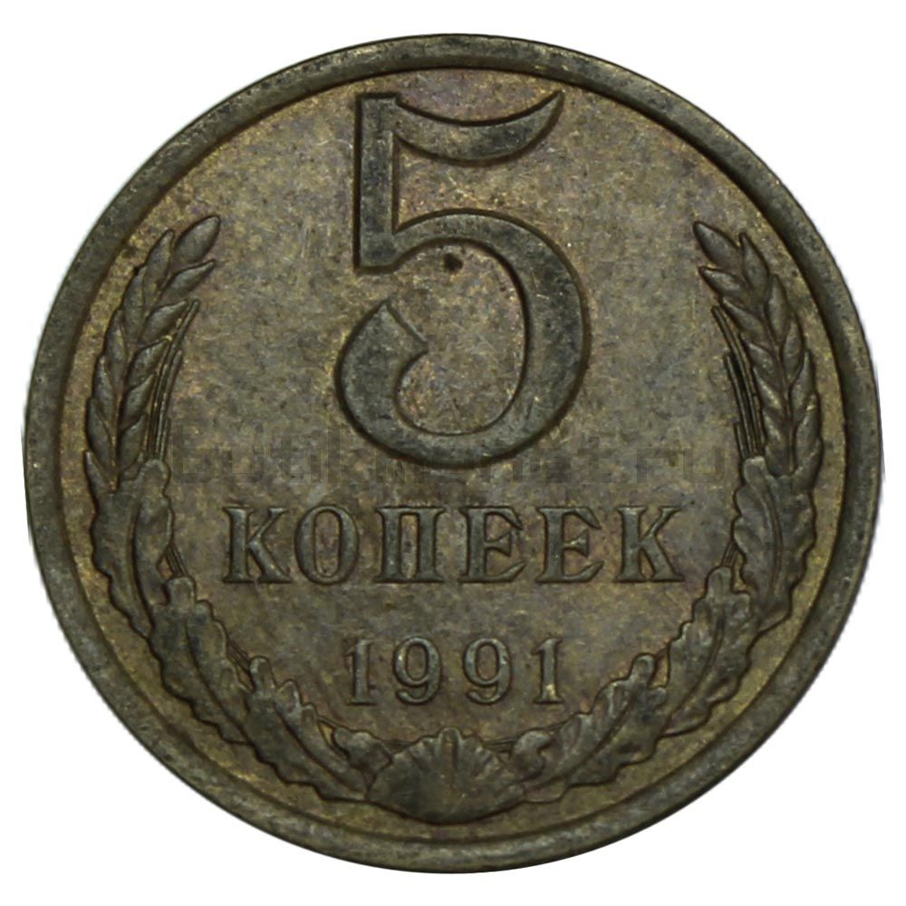 5 копеек 1991 Л XF