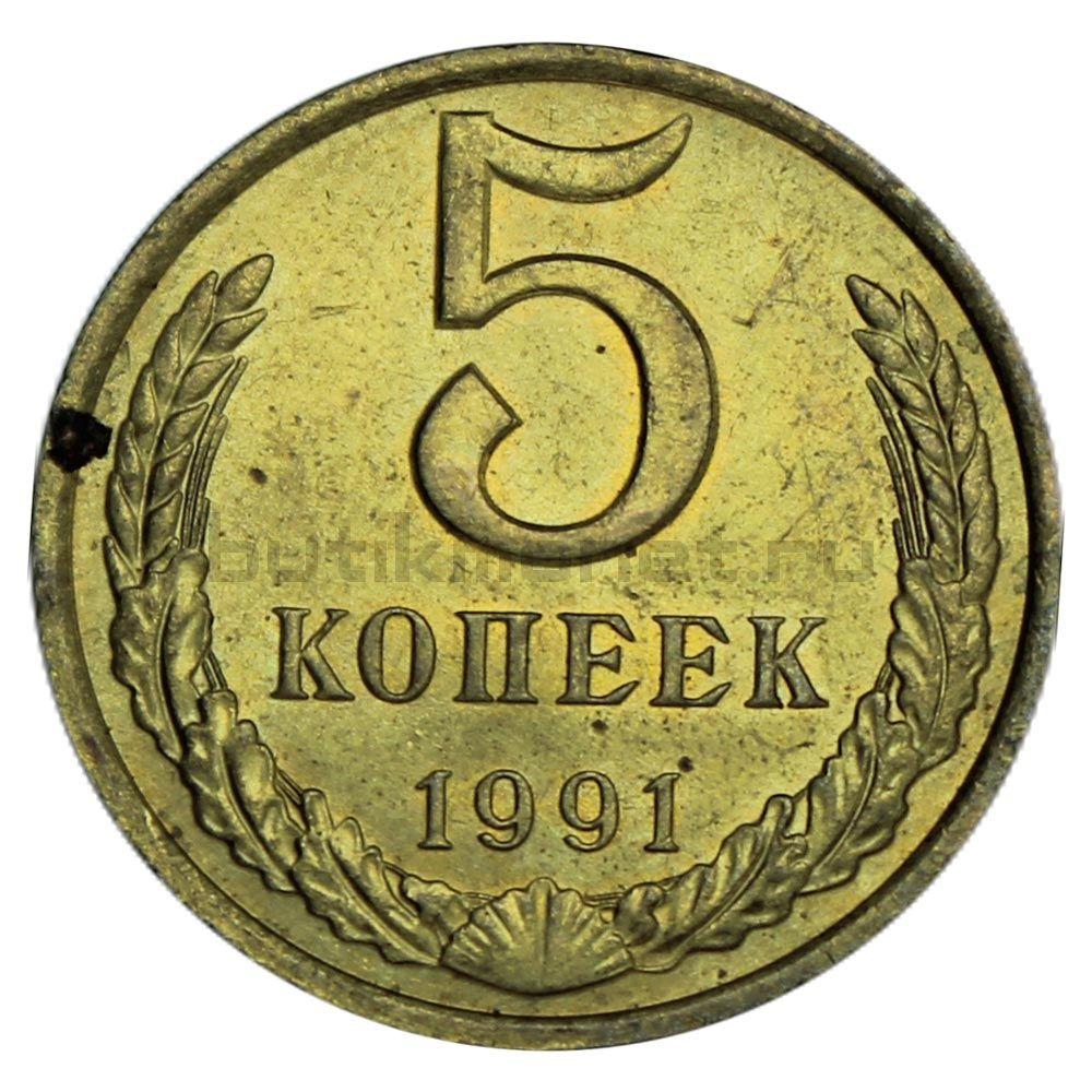 5 копеек 1991 М AU