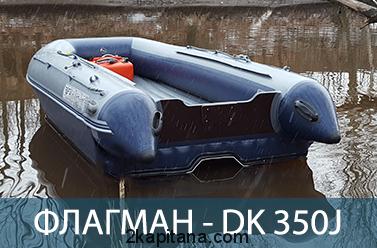 Лодка Флагман DK 350 JET надувная ПВХ