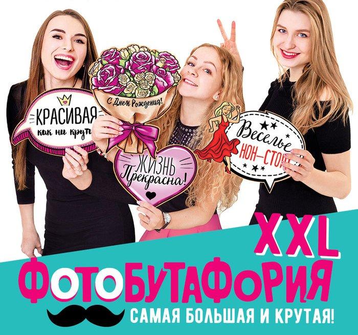 Фотобутафория XXL Туса со вкусом