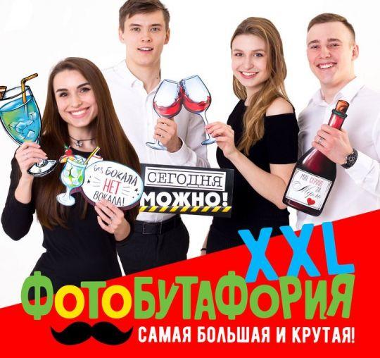 Фотобутафория XXL Алкопати