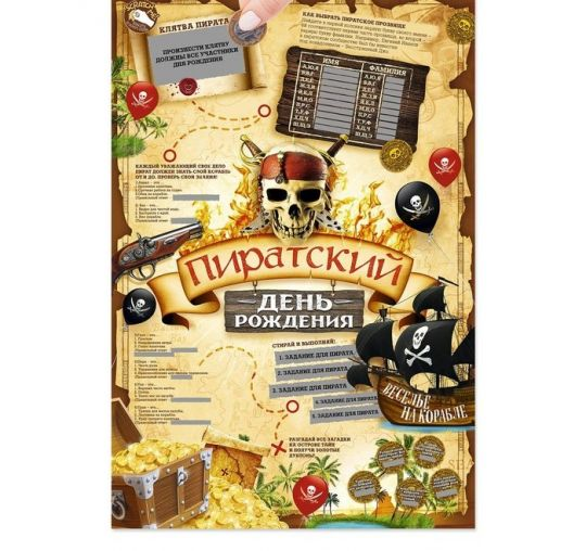 Плакат Пиратский со Скретч слоем (сотри меня!)