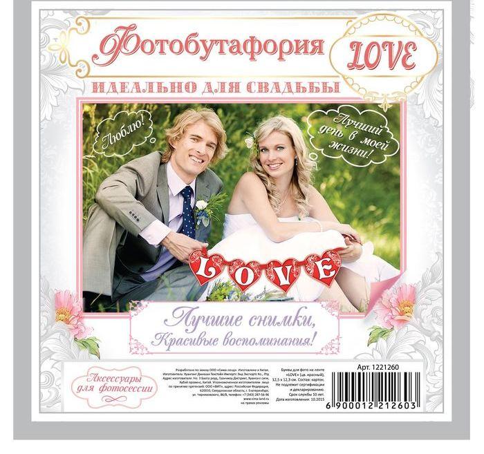 Гирлянад (фотобутафория) LOVE