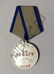 """Медаль """"За отвагу"""" (копия)"""