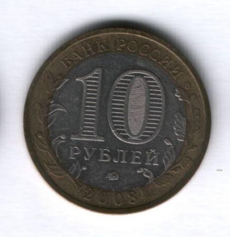 10 рублей 2008 года Свердловская область ММД