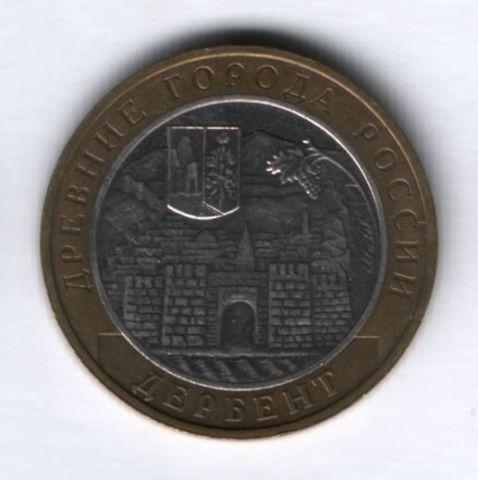 10 рублей 2002 года Дербент ММД