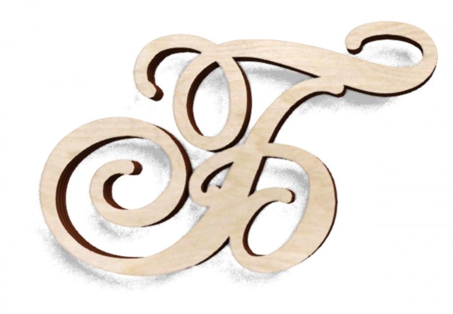 Деревянная буква Б